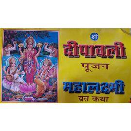 Deepawali Pujan Aur Mahalaxmi Vrat Katha By P. Jwala Prasad Chaturvedi