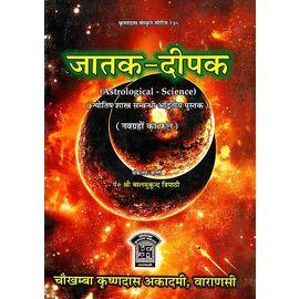 Jatak Deepak By Pt. Shri Balmukund Tripathi
