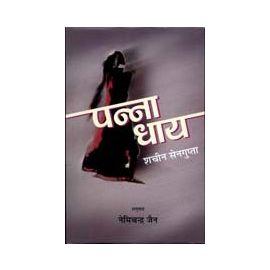 Panna Dhay By Sachin Sengupta