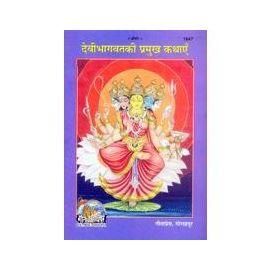 Gita Press- Devi Bhagwat Ki Pramukh Kathayen