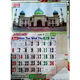 Big Size Urdu Calendar / Islamic Taqween 2019