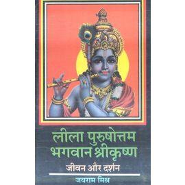 Leela Purushottam Bhagwan Srikrishna: Jivan Aur Darshan By Jayram Mishra