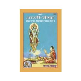 Gita Press- Aarti Sangrah (Bold Font) By Hanuman Prasad Poddar