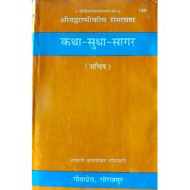 Gita Press- Katha Sudha Sagar By Aacharya Kripa Shankar Ramayani