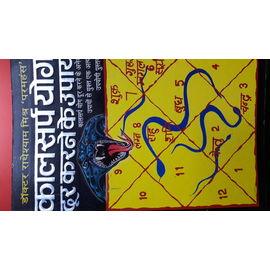 Kaalsarp Yoog Dur Karne Ke Upay By Dr. Radheshyam Mishra Paramhans