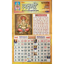 Vaibhav Laxmi Kaldarshak Panchang- 2019 Laxmi Calendar