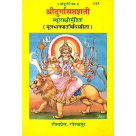 Gita Press- Shri Durga Shaptshati (Mool Path Vidhi Sahit)