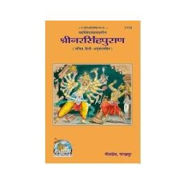 Gita Press- Maharshi Vedvuas Pranit- Shri Narsingh Puran (With Hindi Translation)