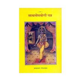 Gita Press- Sadhanopayogi Patra By Jaydayal Goyandaka
