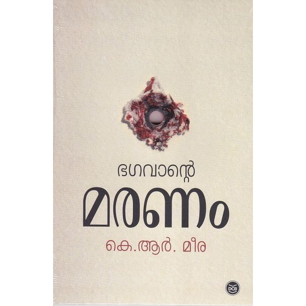Bhagavante Maranam