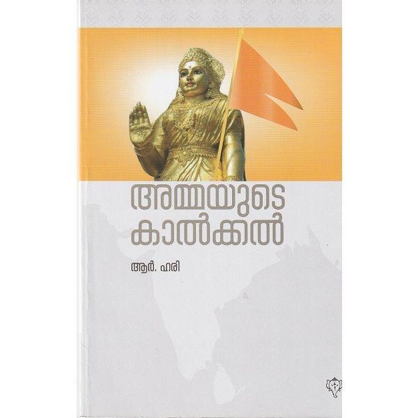 Ammayude Kalkkal