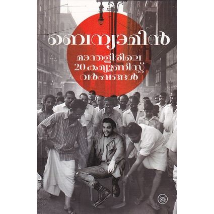 Manthalirile 20 Communist Varshangal, march 2018