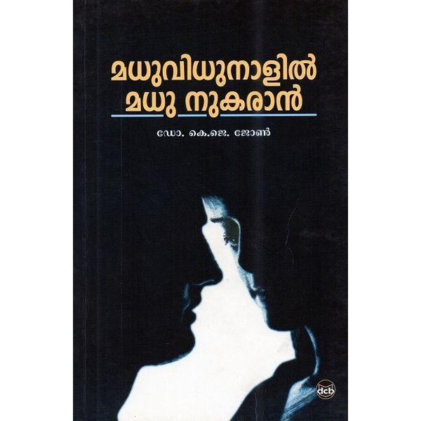 Madhuvidhunalil Madhu Nukaran