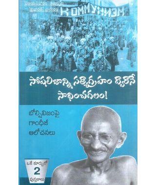 Soshalijanni Satyagraham Dwarane Sadinchagalam