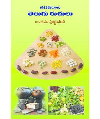 Taratarala Telugu Ruchulu