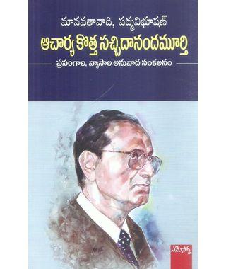 Acharya kotta Satchidananda Murthy
