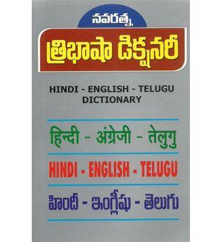 Tribasha Dictionary (Hindi- English- Telugu), paperback