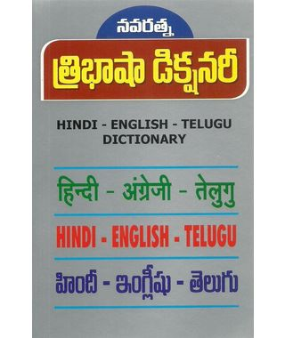 Tribasha Dictionary (Hindi- English- Telugu), paperback