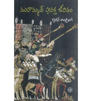 Muhammad Jeevitha Pusthakam