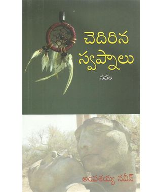 Chedirina Swapnaalu