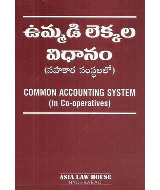 Common Accounting System (In Co- operatives)