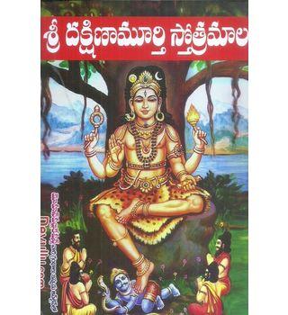 Sri Dakshinamurthy Sthotramula Kalabhairava Diksha