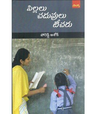 Pillalu Chaduvulu Teacher