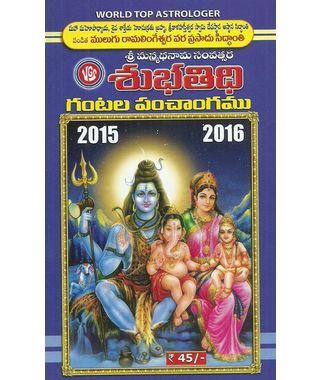 Subhatidhi