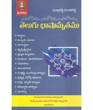 Telugu Bhashamruthamu