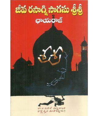 Jeeva Rasaagni Sogasu Sri Sri