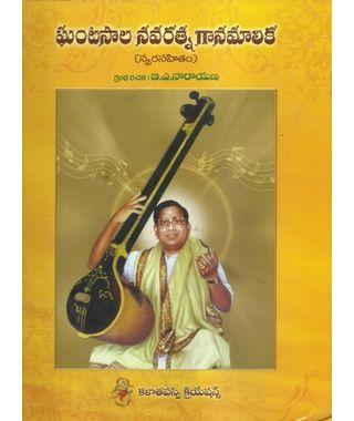 Ghantasala Navaratna Gaanamaalika