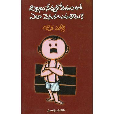 Pillalu Nerchukovadamlo Eela Venukabadatharu