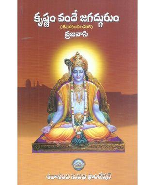Krishnam Vande Jagadhgurum