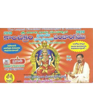 Kalachakram Panchangamu 2019- 20