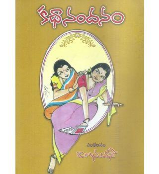 Katha Nandanam