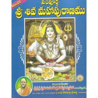 Sampoorna Sri Shiva Mahapuranamu