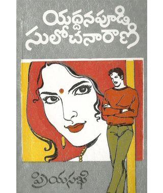 Priya Sakhi
