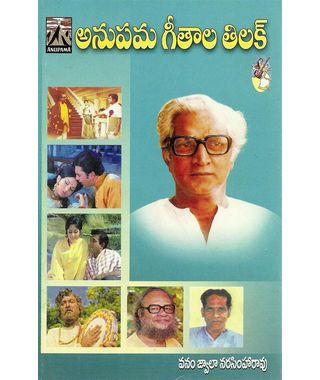 Anupama Geethala Tilak
