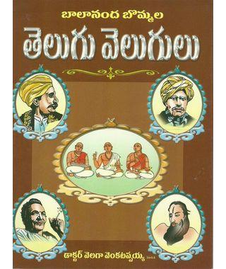 Balananda Bommala Telugu Velugulu