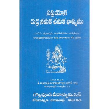 Saprayoga Rudranamaka Chamaka Bhashyamu