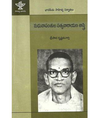 Madhunapantula Satyanarayana Sastri