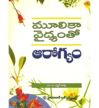 Mulika Vidyamtho Aarogyam