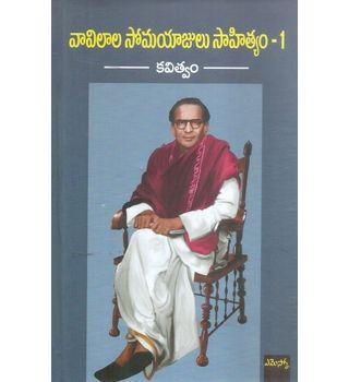 Vavilala Somayajulu Sahithyam- 1, 2, 3, 4