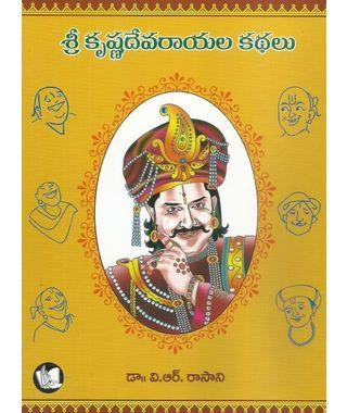 Srikrishnadevarayala Kathalu
