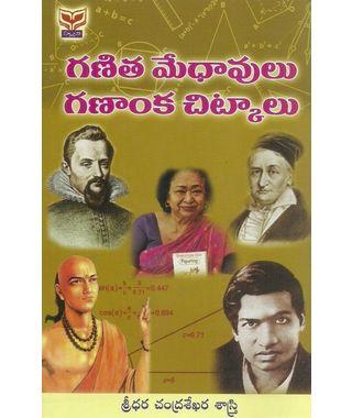 Ganita Medhavula Gananka Chitkalu