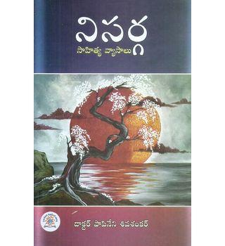 Nisarga (Saahithya Vyaasaalu)
