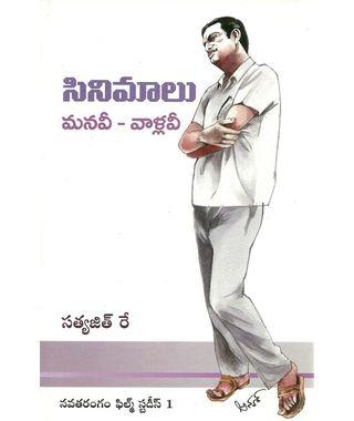 Cinemalu Manavi Vallavi