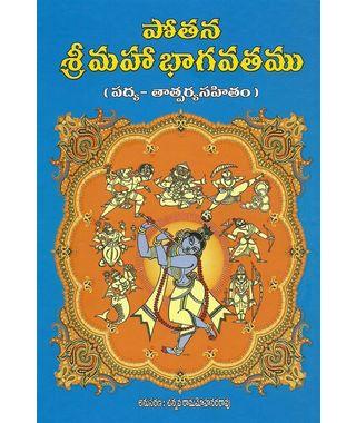 Potana Sri Maha Bhagavatham