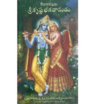 Devadi Devudu Sri Krishna Bhagavanudu