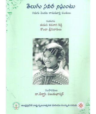 Telugu Savara Nighantu Gidugu Venkata Ramamurthi Panthulu